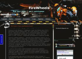 Firewheels.com.ua thumbnail