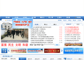 Fjxinluo.gov.cn thumbnail