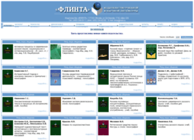 Flinta.ru thumbnail