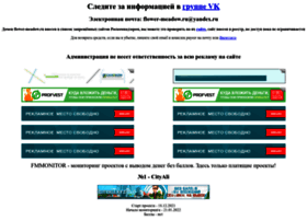 Flower-meadow.ru thumbnail