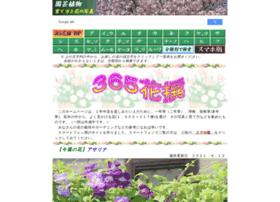 Flower365.jp thumbnail