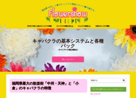 Flowershow.jp thumbnail