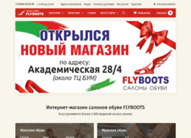 Flyboots.ru thumbnail
