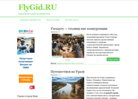 Flygid.ru thumbnail