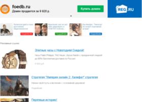 Foedb.ru thumbnail