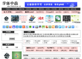 Fontchina.cn thumbnail