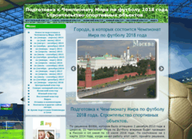 Football-russia2018.ru thumbnail