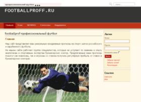 Footballprof.ru thumbnail