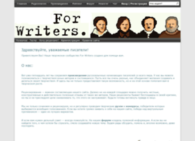 For-writers.ru thumbnail