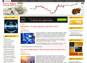 Forexsniper.ru thumbnail