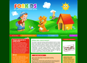 Forkids.ru thumbnail