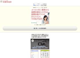 Foryourbaby.jp thumbnail
