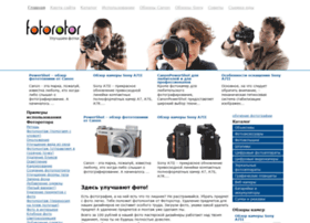 Fotorotor.ru thumbnail