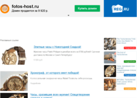 Fotos-host.ru thumbnail