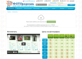 Fotovam.com.ua thumbnail