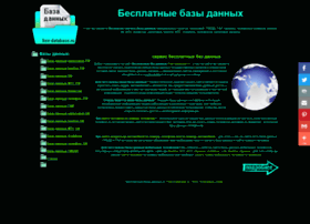 Free-database.ru thumbnail