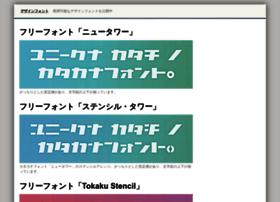 Free-font.jp thumbnail