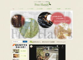 Free-hands.net thumbnail
