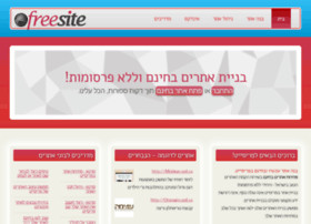 Freesite.co.il thumbnail