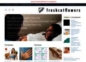 Freshcutflowers.ru thumbnail
