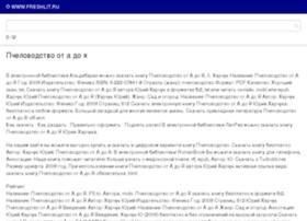 Freshlit.ru thumbnail