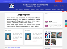 Frii.edu.bd thumbnail
