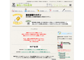 Fujitaclinic.or.jp thumbnail