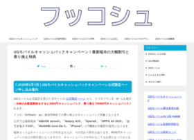 Fukkou-shuyu.jp thumbnail