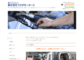 Fukuda-motors.jp thumbnail