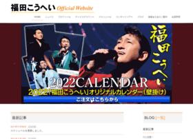 オフィシャル 福田 サイト こうへい