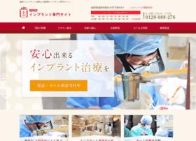 Fukuoka-implant.info thumbnail