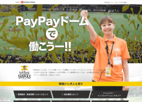Fukuokadome-job.net thumbnail