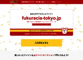 Fukuracia-tokyo.jp thumbnail