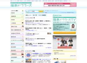 Fukushima-doctors.jp thumbnail