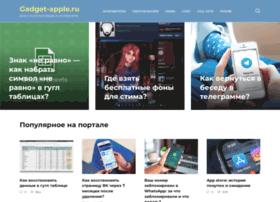 Gadget-apple.ru thumbnail