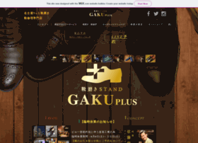 Gakuplus.net thumbnail