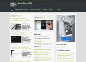 Galaxynote2.ru thumbnail