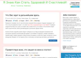 Galinahavluk.ru thumbnail