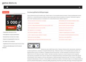 Gama-store.ru thumbnail