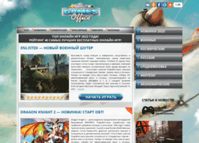 Gamesoffice.ru thumbnail
