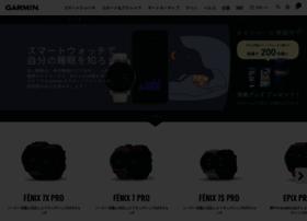 Garmin.co.jp thumbnail