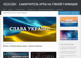Garmoshka-samouchitel.ru thumbnail