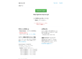 Garoon.toyo.ac.jp thumbnail