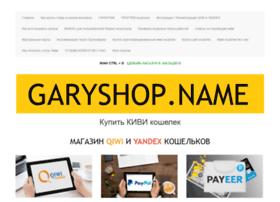Garyshop.name thumbnail