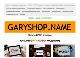 Garyshop.online thumbnail