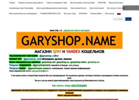 Garyshop.ru thumbnail