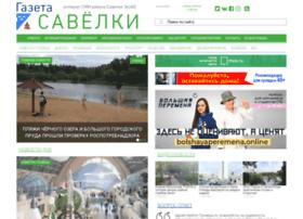 Gazeta-savelki.ru thumbnail
