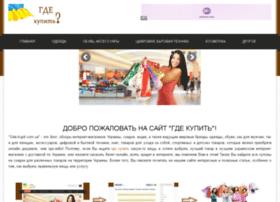 Gde-kupit.com.ua thumbnail