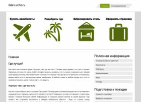 Gde-luche.ru thumbnail