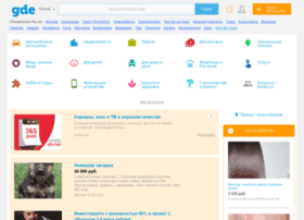 Gde.ru thumbnail